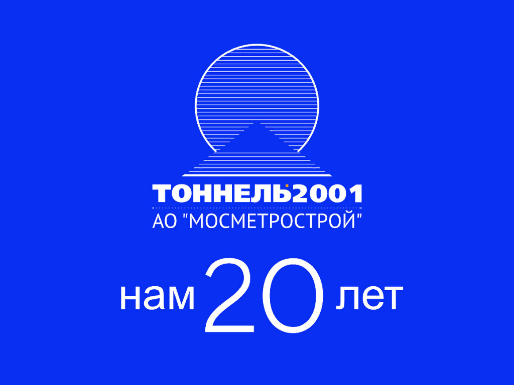 ООО «Тоннель-2001» отмечает 20-летие с момента основания.